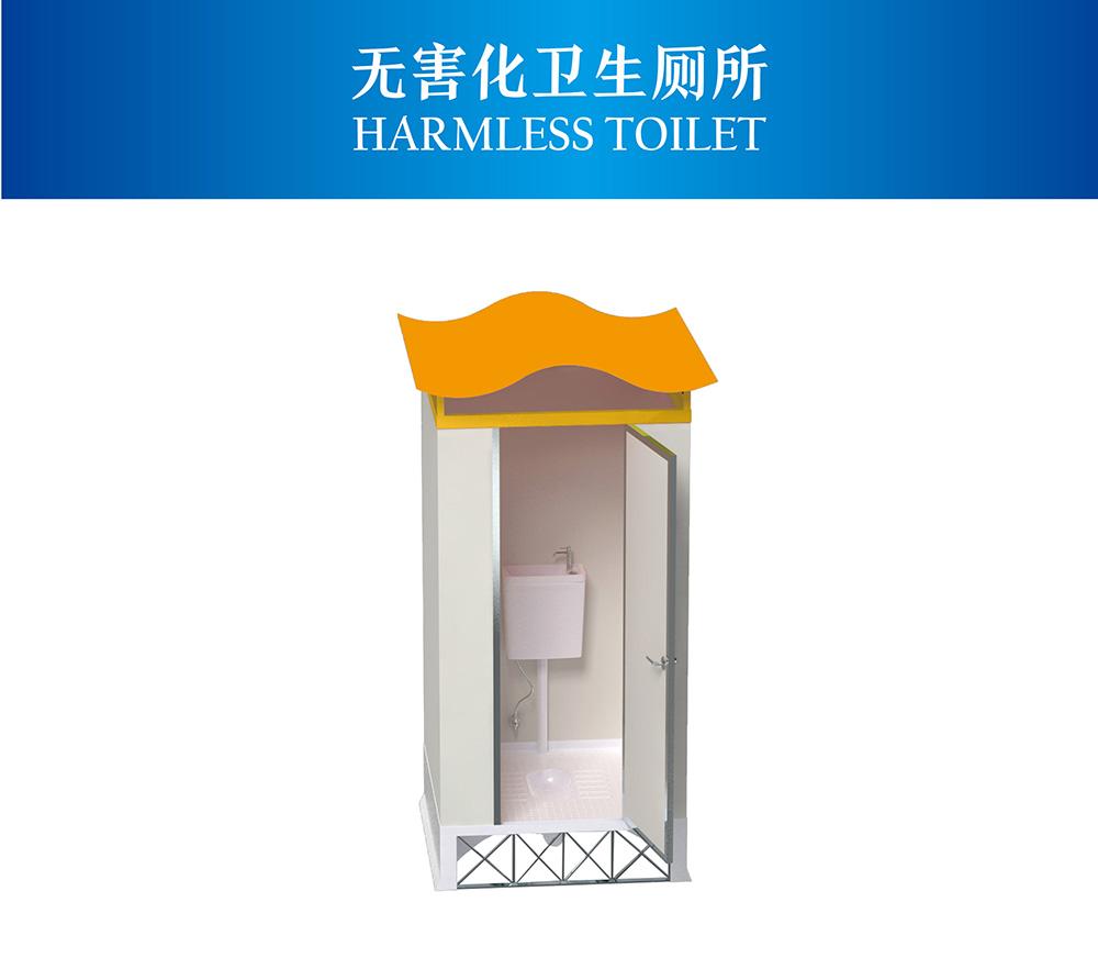 无害化卫生厕所